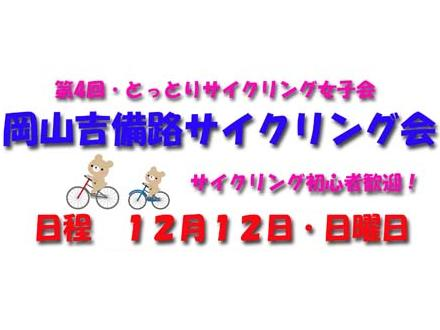 岡山吉備路サイクリング会(一部変更)