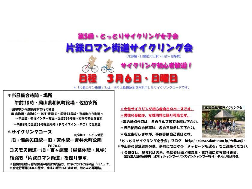 第5回 とっとりサイクリング女子会