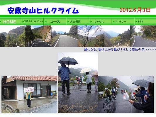 安蔵寺山ヒルクライム2012