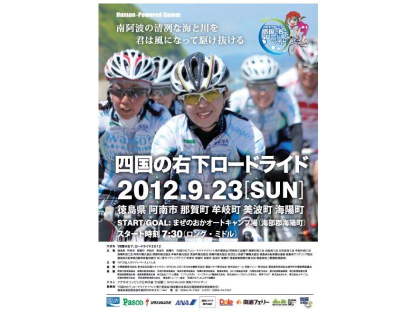 四国の右下ロードライド2012