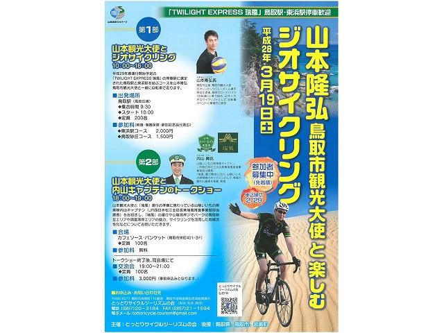 山本隆弘鳥取市観光大使と楽しむ  ジオサイクリング