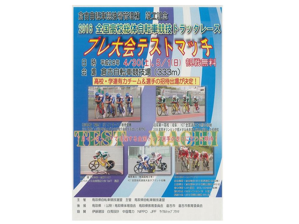 2016全国高校総体自転車競技大会トラックレース プレ大会テストマッチ