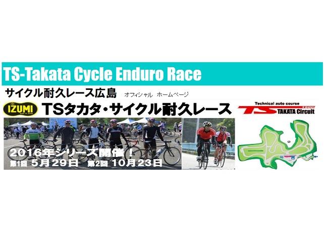 ≪イベント告知≫ TSタカタ・サイクル耐久レース