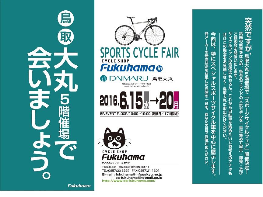 予告  スポーツサイクルフェア in 鳥取大丸