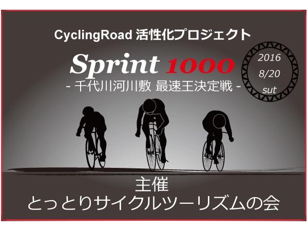 ≪イベント告知≫ サイクリングロード活性化プロジェクト SPRINT1000