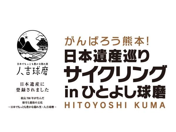 ≪イベント告知≫ 日本遺産巡りサイクリングinひとよし球磨