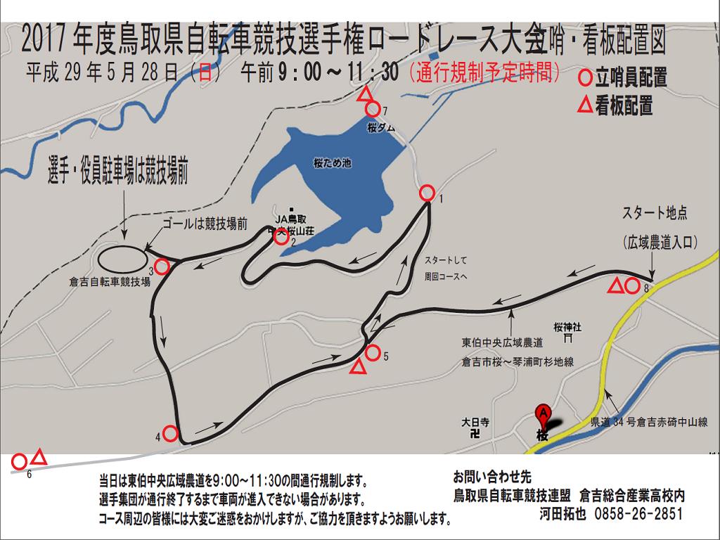 平成29年度鳥取県自転車競技選手権大会兼鳥取県高等学校自転車競技選手権大会