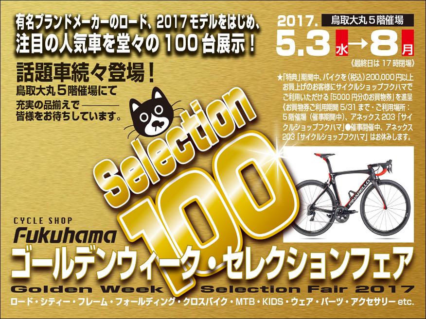5月3日より、鳥取大丸にて展示会を開催いたします!