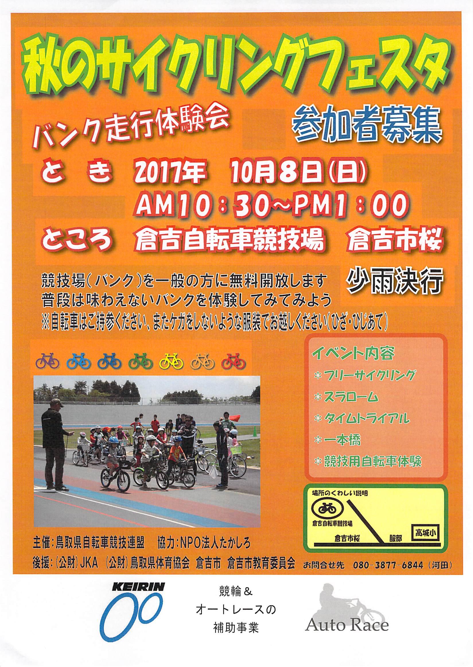 秋のサイクリングフェスタ