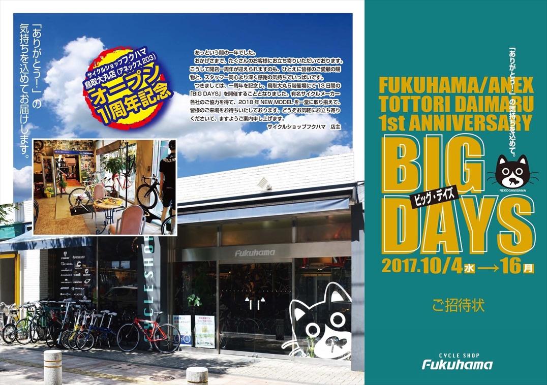10/4より鳥取大丸にて、BIG DAYS展示会を開催致します