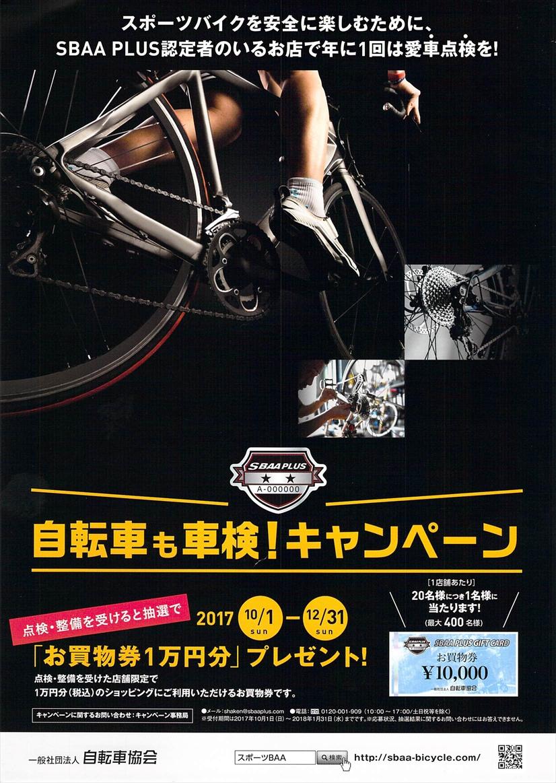 1万円分が当たる! 自転車も車検!キャンペーン