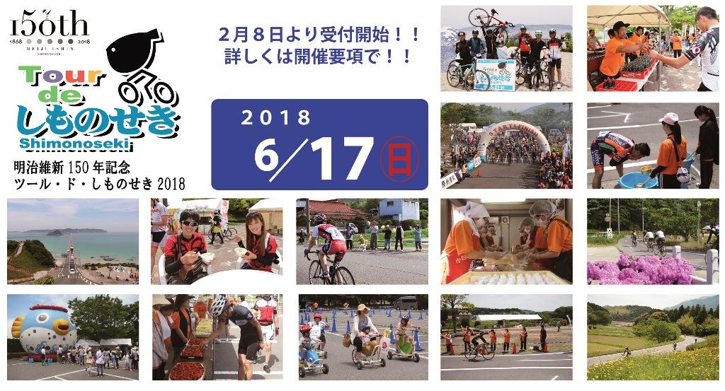 《イベント》明治維新150年記念 ツール・ド・しものせき2018