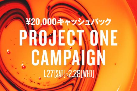 《キャンペーン》2万円キャッシュバック!プロジェクトワンキャンペーン