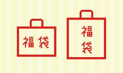 新春福袋セール!