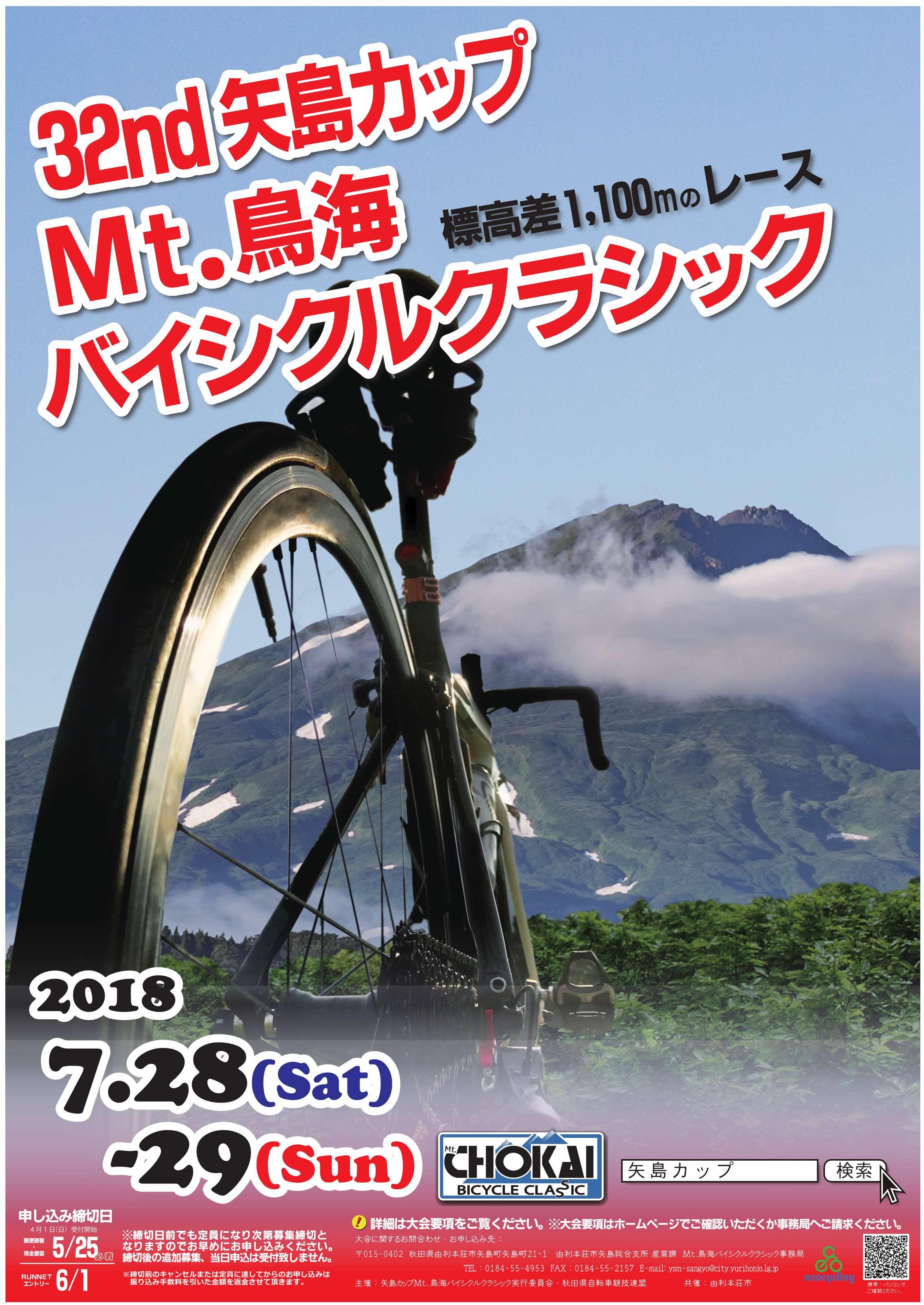 《イベント》第32回 矢島カップ Mt.鳥海バイシクルクラシック