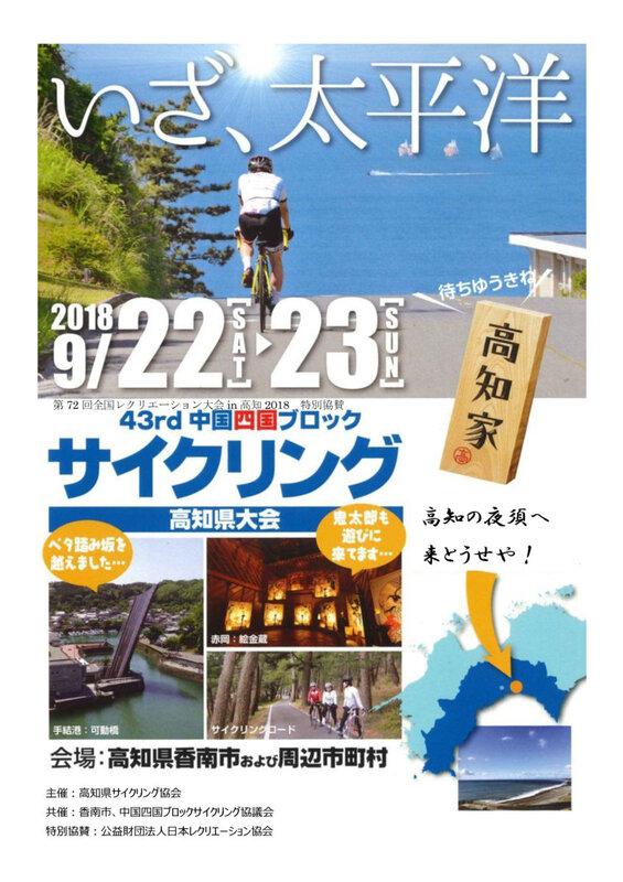 《イベント》第43回中国四国ブロックサイクリング高知県大会