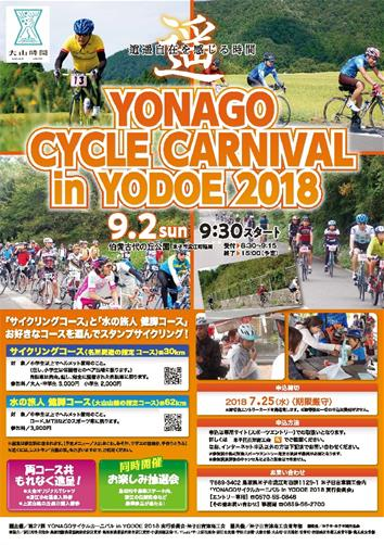 《イベント》YONAGO CYCLE CARNIVAL IN YODOE