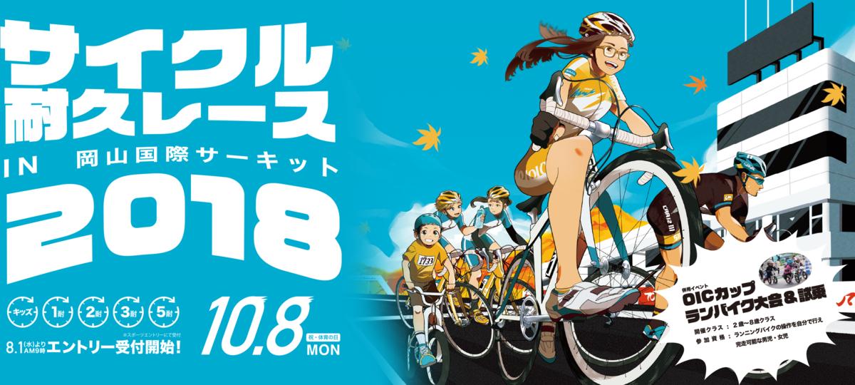 《イベント》サイクル耐久レース in 岡山国際サーキット