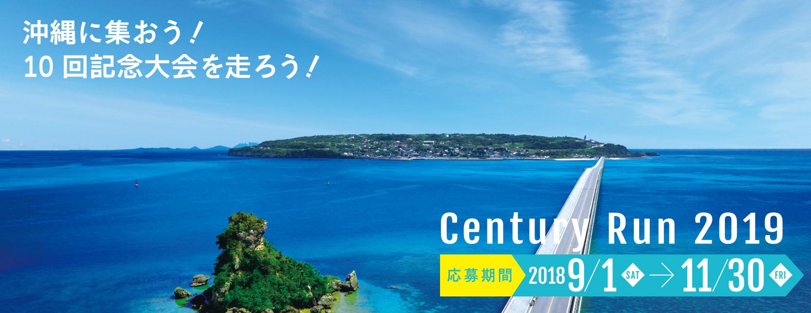 《イベント》美ら海沖縄Century Run 2019