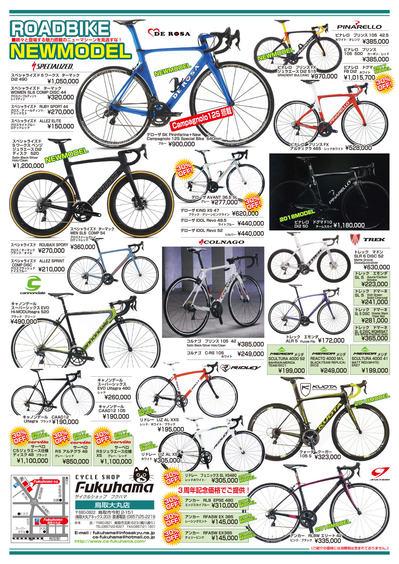 cycleshop_fukuhama_tottori_daimaru_anex_203_3rd_anniversary_in_tottori_daimaru_5f_20181003_2.jpg