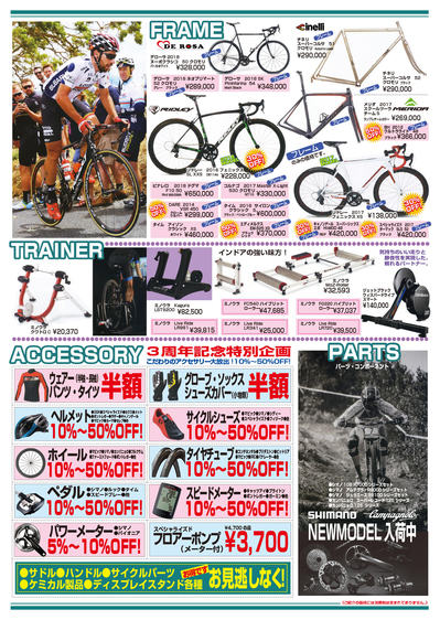 cycleshop_fukuhama_tottori_daimaru_anex_203_3rd_anniversary_in_tottori_daimaru_5f_20181003_4.jpg