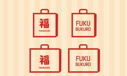 《お知らせ》今年も新春福袋大特価セールを開催します。