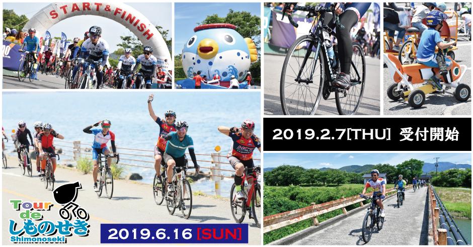 《イベント》第13回 ツール・ド・しものせき 2019