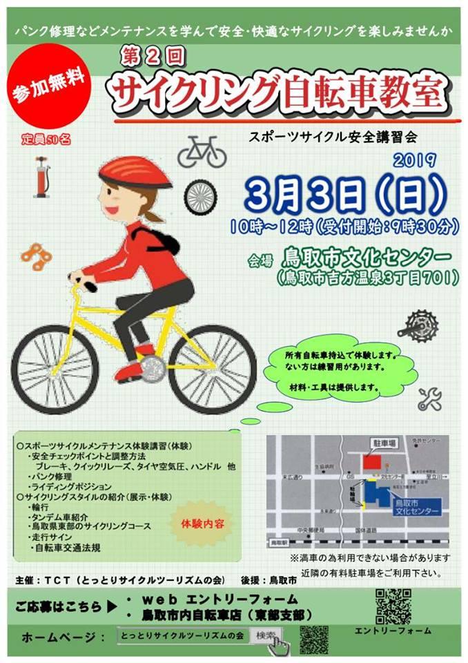《イベント》スポーツサイクル安全講習会