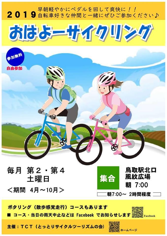 《イベント》TCTおはよーサイクリング2019