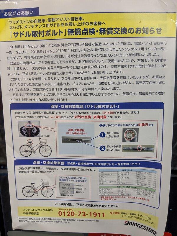 《お知らせ》ブリヂストン製自転車の点検・交換実施ご協力のお願い
