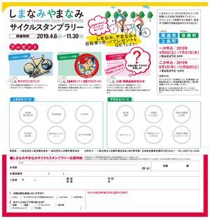 2019-06-17_shimanamiyamanami.jpg