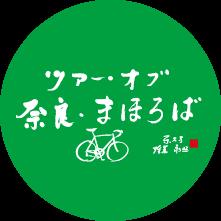 《イベント》ツアー・オブ・奈良・まほろば 2019