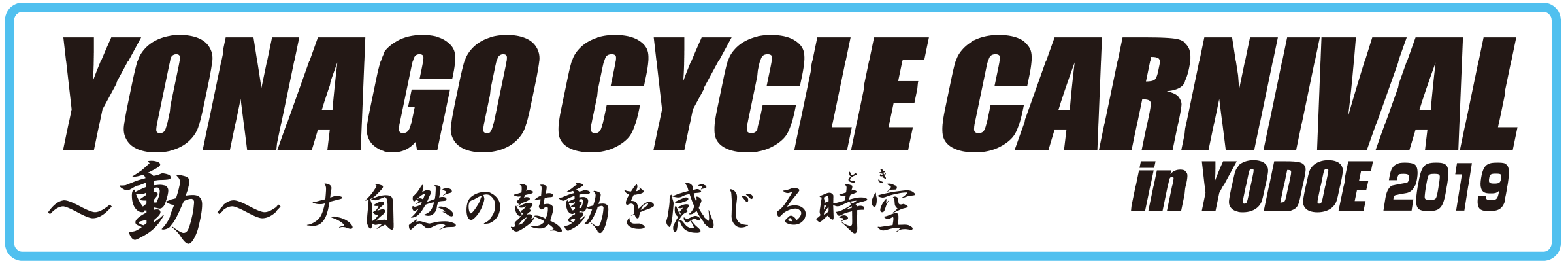 《イベント》YONAGO CYCLE CARNIVAL in YODOE 2019