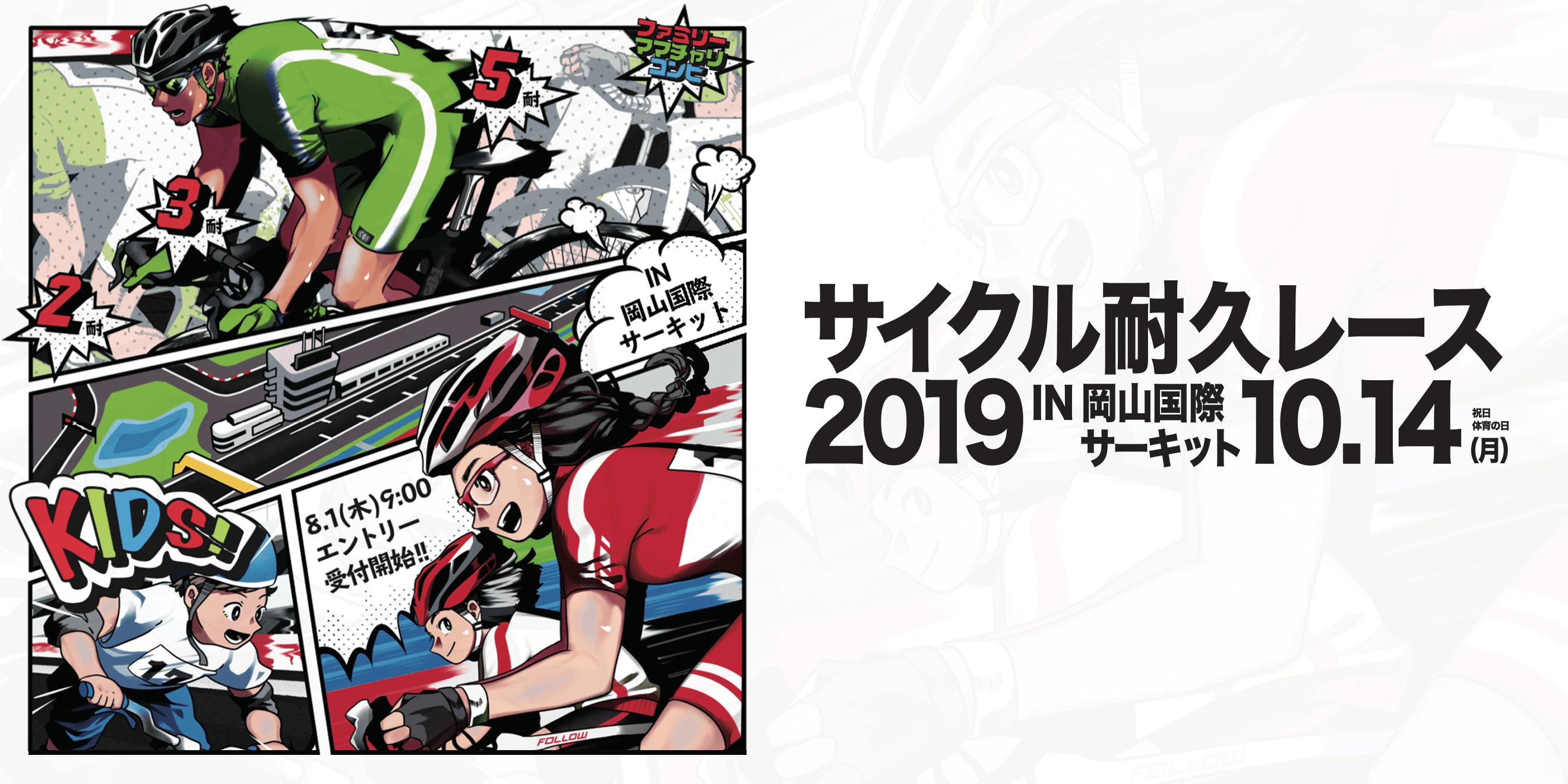 《イベント》サイクル耐久レース 2019 IN 岡山国際サーキット