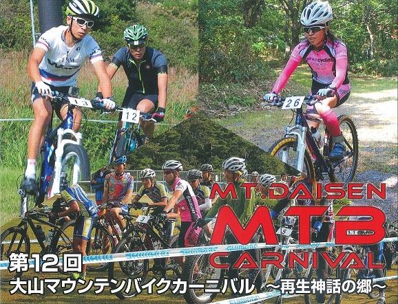 《イベント》第12回 大山マウンテンバイクカーニバル ~再生神話の郷~