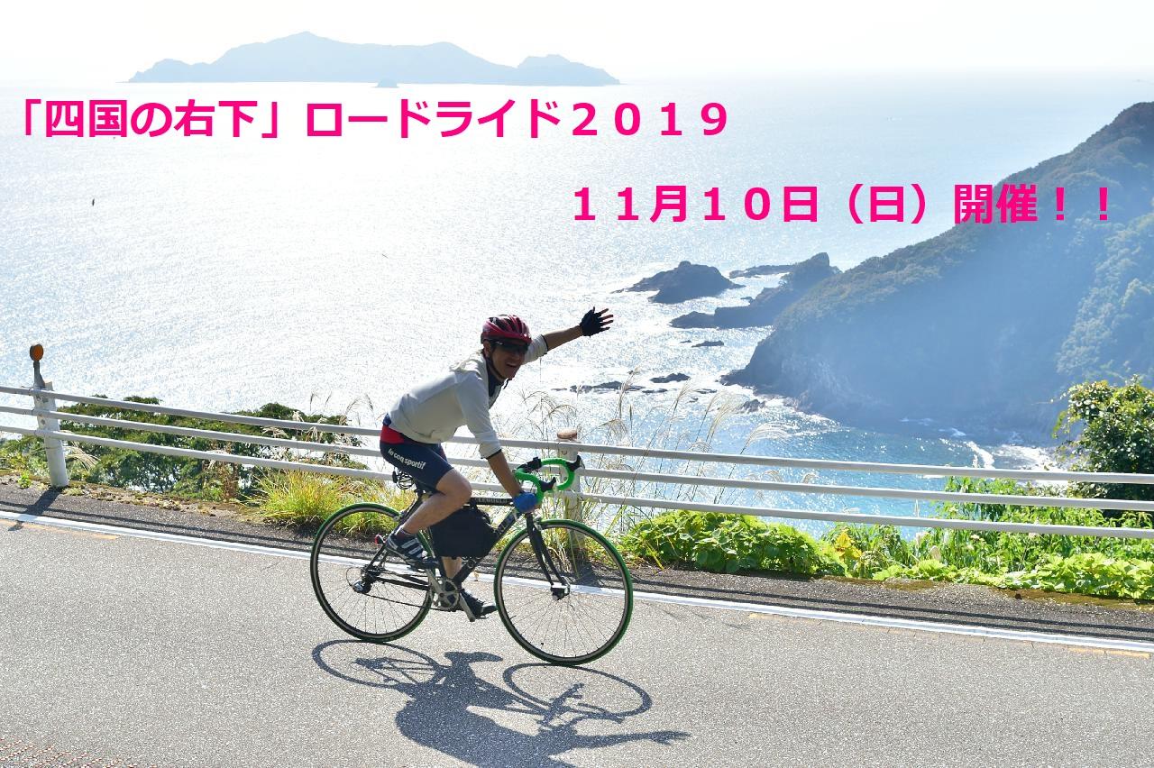 《イベント》四国の右下ロードライド