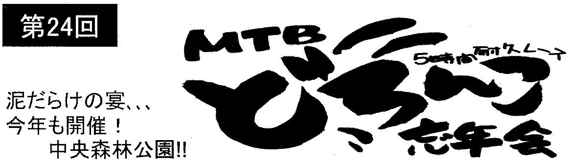 《イベント》第24回 MTBどろんこ忘年会