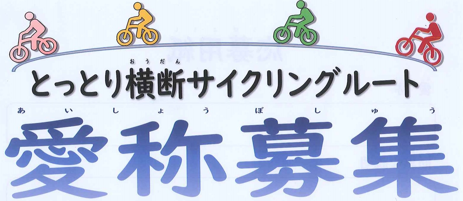 《募集》とっとり横断サイクリングルート愛称募集