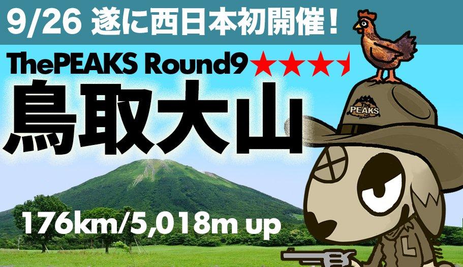 《イベント》The PEAKS ラウンド9鳥取大山 開催