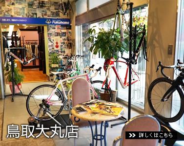 鳥取大丸店